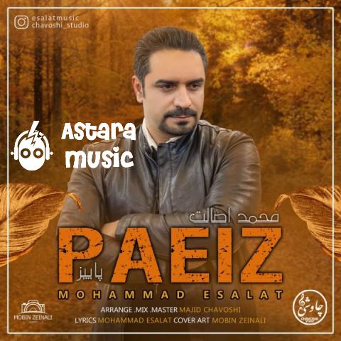 دانلود آهنگ محمد اصالت به نام پاییز