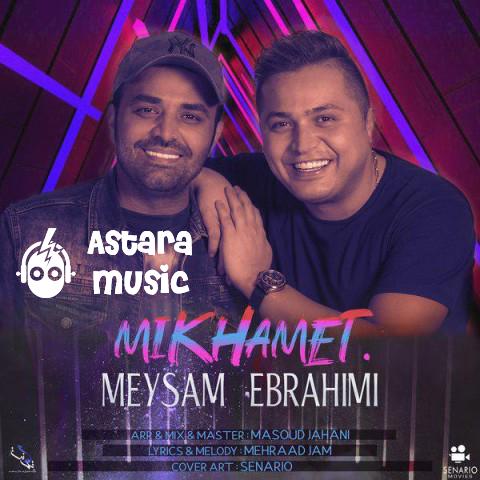 دانلود آهنگ میثم ابراهیمی به نام میخوامت