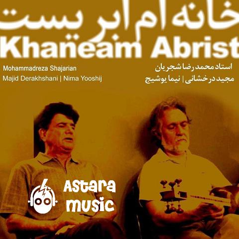 دانلود آهنگ محمدرضا شجریان و مجید درخشانی به نام خانه ام ابریست