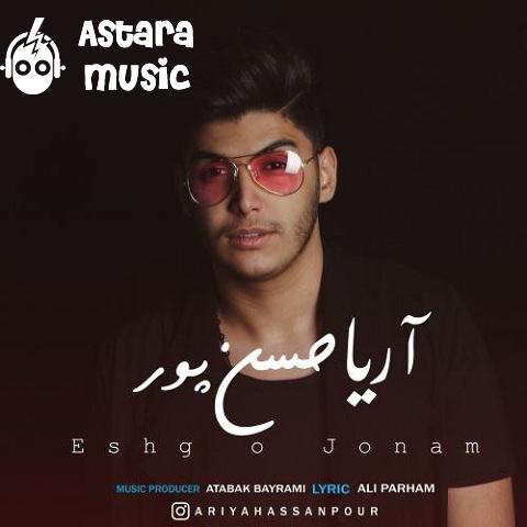 دانلود آهنگ آریا حسن پور به نام عشق و جونم