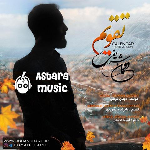 دانلود آهنگ دومان شریفی به نام تقویم رمیکس
