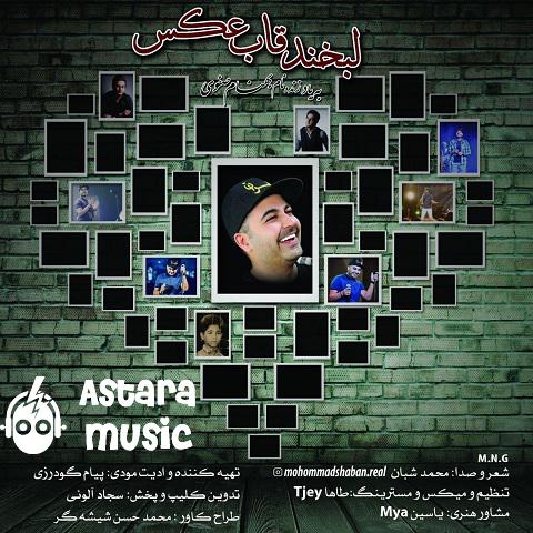 دانلود آهنگ محمد شبان به نام لبخند قاب عکس
